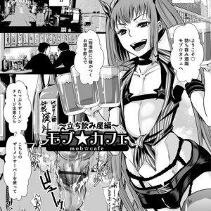【エロ漫画】男の娘を犯し放題な立ち飲み居酒屋www拘束された男の娘を口穴と尻穴に挿入し好きな時に射精できるwww