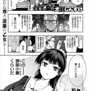 【エロ漫画】優等生JKが教室で変態オナニーwwwオヤジ教師に告白し教師チンポをしゃぶりつくすwww