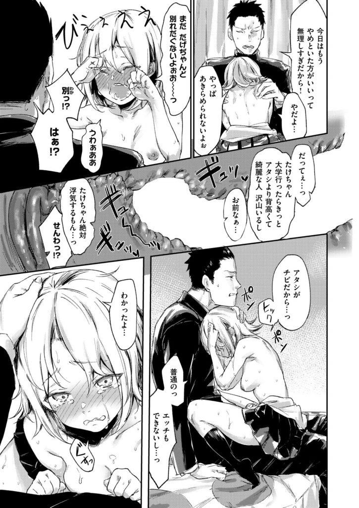 【エロ漫画】キツキツおまんこJKが彼氏の為にバイブでおまんこ拡張後SEXwww彼氏の為にアナルまで開拓していたJKが可愛い過ぎるwww
