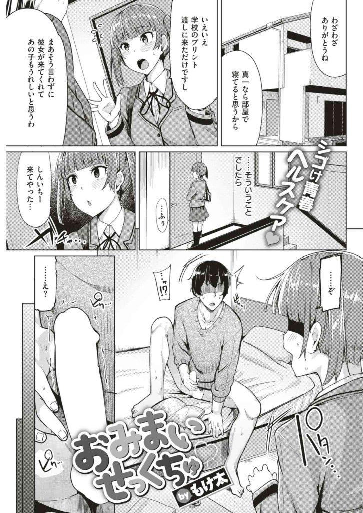 【エロ漫画】幼なじみのオナニー見てしまったJKは発情しオナニーの見せ合いを提案www発情した二人はガチSEXしちゃいましたwww