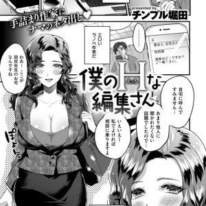 【エロ漫画】エロラノベ作家(童貞)が編集者のお姉さんにHのお勉強をしてもらうwww髪コキから始まりオマンコの匂いを嗅がせ生ハメまでさせてくれる編集者のお姉さんが女神過ぎるwww