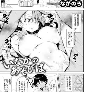 【エロ漫画】学生カップルがマンネリ解消するため野外SEXwww森中でバイブクリされながら彼氏に中出しされるJKwww