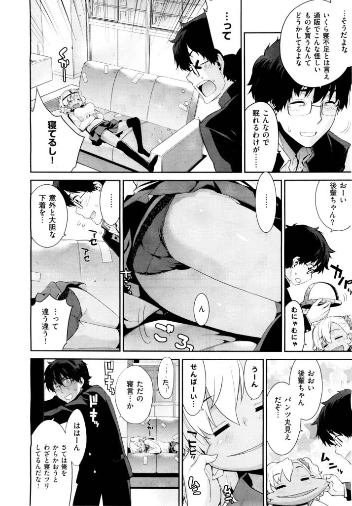 【エロ漫画】エロい身体のギャル後輩JKがぐっすり寝込んでたんでセルフパイズリで顔射したった!それでも起きなかったんで勝手に挿入し何度も射精する男子生徒!