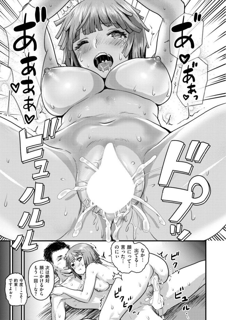 【エロ漫画】変態JKが男子生徒の臭い付きジャージでオナニーしてたら男子生徒がやってきて我慢できずおねだりチンポしちゃいます【コーモ/すうぃ〜とすめる】