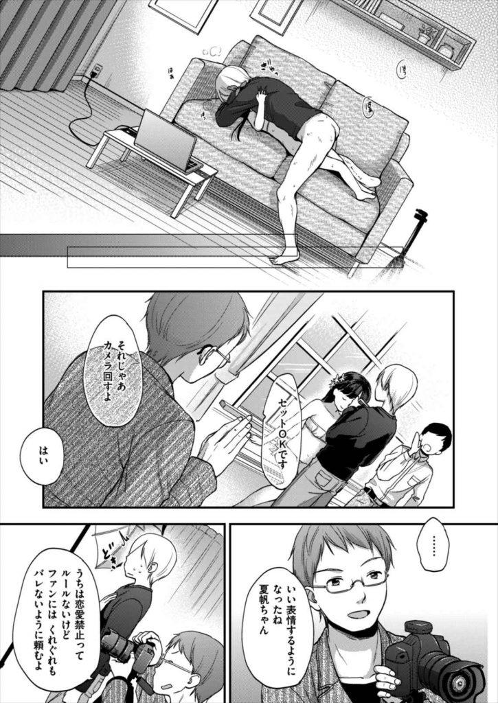【エロ漫画】ちっパイ幼女アイドルはマネージャーとガチ恋愛中!配信中にカメラの死角でパコハメする幼女アイドルをお仕置き中出し!