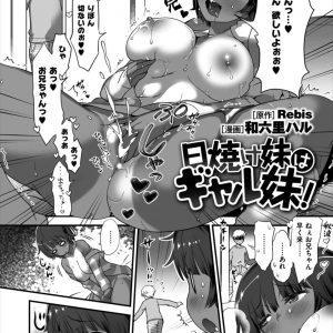 【エロ漫画】日焼け跡がエロい妹が見せつけるようにオナニーしてくるんだがwwwおれの性癖の黒ギャルコスまでしてくれて妹マンコに孕ませSEXしてしまうwww