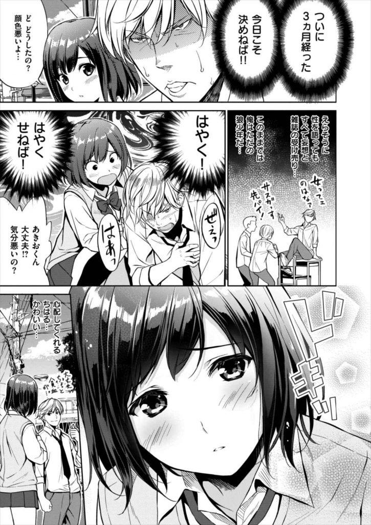 【エロ漫画】イケメン童貞と超奥手処女彼女がいちゃラブ初体験に成功!初めてのSEXはお互いの気持ちを確認しながらリア充SEXになりました!