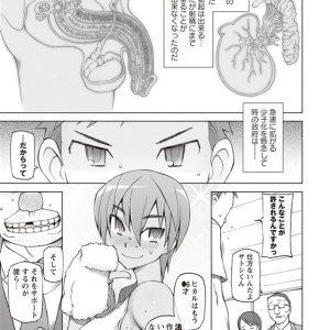 【エロ漫画】若い世代のチンポが勃たなくなった世界では種付けおじさんが代理受精させますwww彼氏の目の前で犯されるボーイッシュ彼女は射精の良さを知るwww