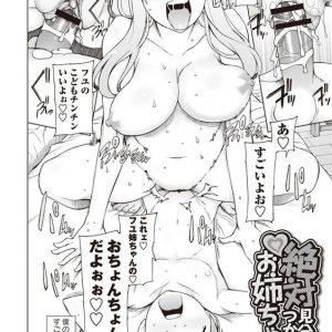 【エロ漫画】三つ子の姉達に犯されるショタ弟くんwwwお姉ちゃんのオマンコを当てれなかったら強制射精の罰ゲーム付きwww