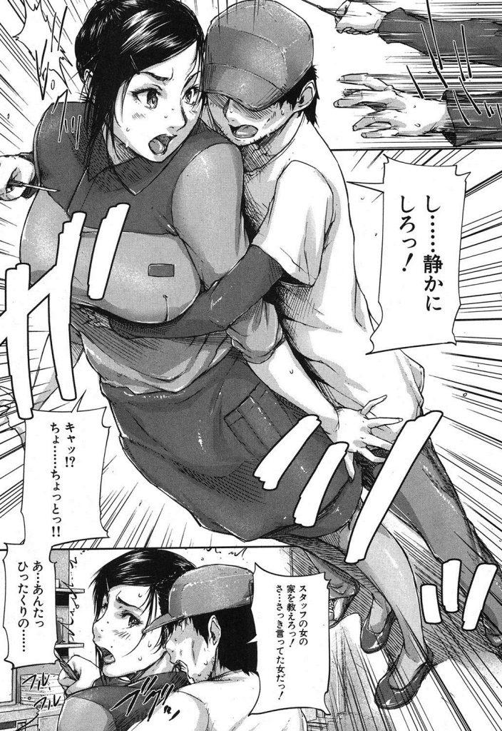 【エロ漫画】床屋の巨乳お姉さんがひったくり犯を拘束。欲求不満だったお姉さんはひったくり犯ちんぽを勝手に挿入し何度も射精強要。【さいやずみ/逆レイプサロン】