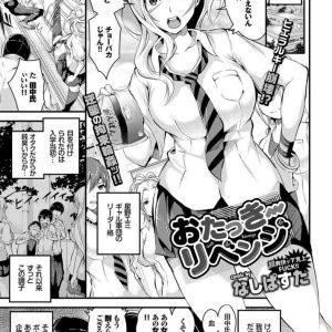 【エロ漫画】生意気白ギャルJKを拘束輪姦で復讐するオタクたち!アダルトグッズを使いこない連続アクメでギャルに復讐完了!