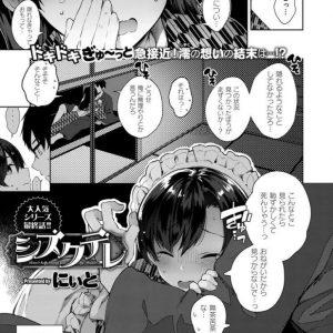 【エロ漫画】清純派メイドと押入れに二人きり!勃起チンポをご奉仕しだす清純派メイドは処女なのにアナルイキする清楚系ビッチメイドでした!