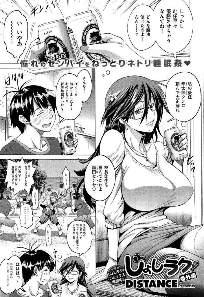 【エロ漫画】元教え子を酔った勢いでパンチラ誘惑www出産後初めてのSEXは元教え子と濃厚不倫SEXでしたwww