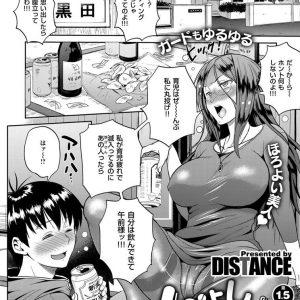 【エロ漫画】旦那にストレスが溜まる爆乳人妻と酔った勢いでセックスしちゃう男!ムチムチボディの人妻と汗だくになりながら子作りセックス!