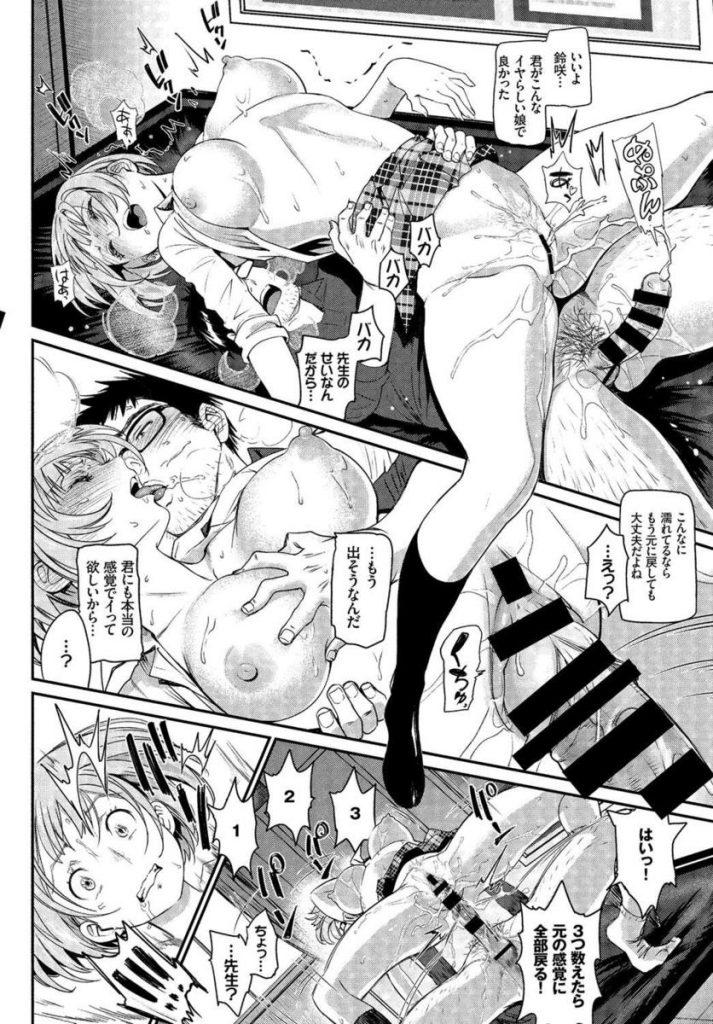 【エロ漫画】JKに催眠治療でトラウマを消してあげたら真剣に好きになられたおっさん教師!校内でJKの身体を好きに犯し放題!
