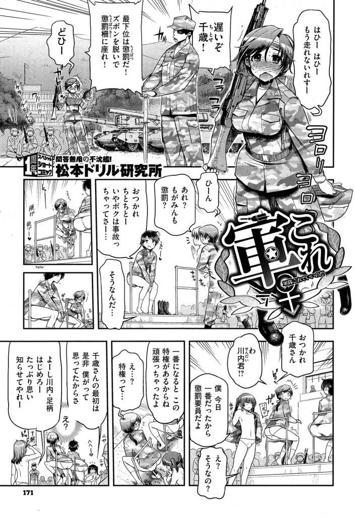 【エロ漫画】軍隊所属のドジッ娘がお仕置きにアナルを肉棒で犯されます。拘束されたドジっ娘はアナルイキで懲罰追加。【松本ドリル研究所/軍これ】