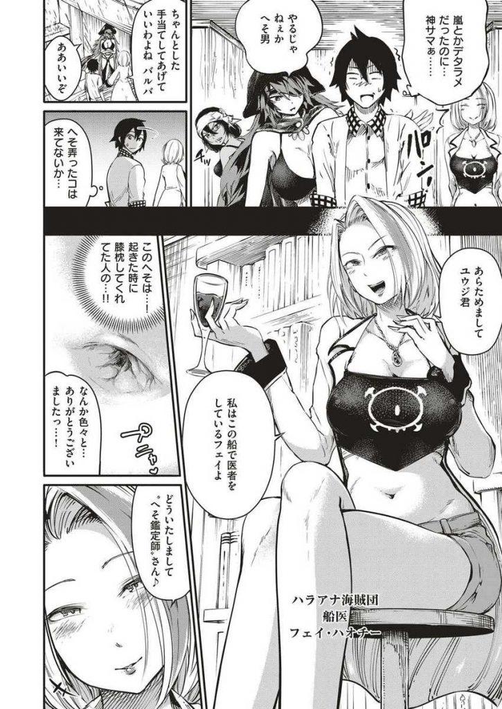 【エロ漫画】ヘソ丸出しの女海賊たちのヘソを弄りまくる変態フェチの男!船医のへそ出し娘と本気ヘソセックスでヘソアクメ!