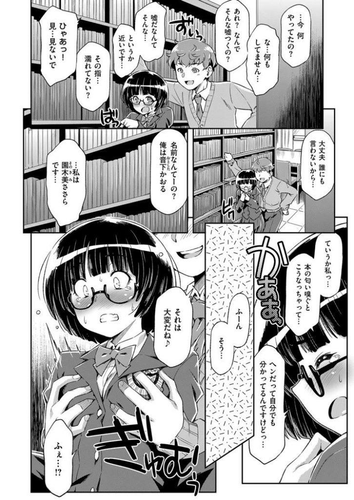 【エロ漫画】地味JKが図書室でオナニーしてたのがバレそのままレイプされる!抵抗できず手マンだけでイッちゃう清楚系ビッチなJK!【和馬村政/匂いでこしょこしょ】