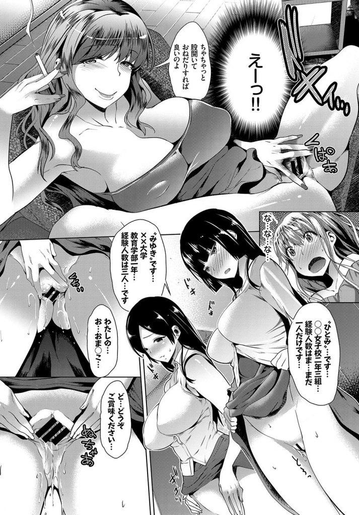 【エロ漫画】巨乳彼女を淫乱調教師強制スワプさせる彼氏!嬉しそうな彼氏のために他人チンポをおねだりする彼女は従順過ぎる!
