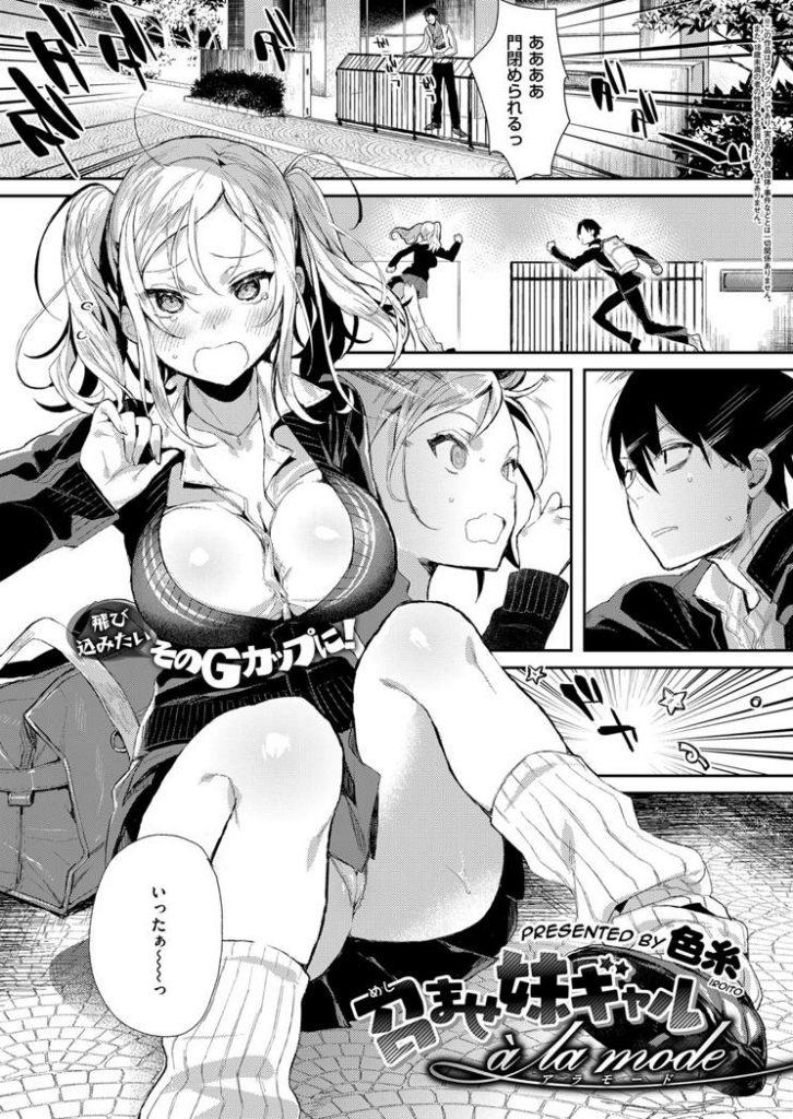【エロ漫画】高校デビューしてギャル化した幼馴染みにセックス誘われた!Gカップおっぱいがエロ過ぎて中出し待ったなし!【色糸/召ませ妹ギャル】