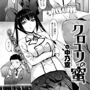 【エロ漫画】教え子JKにヤキモチを妬かれ拘束されニーソ素股される教師!ガチガチになったおちんぽでがむしゃらに教え子JKに腰振り!