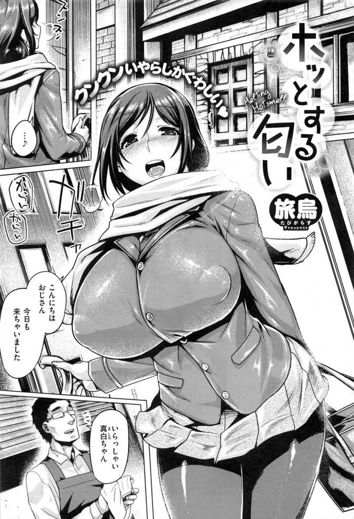 漫画 エロ 匂い フェチ