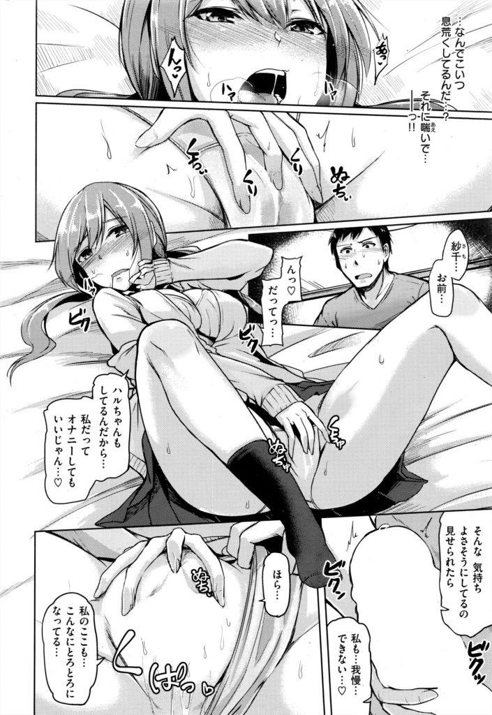 【エロ漫画】発情した男女はお互いの身体をおかずにオナニーの見せ合い!流れで本番挿入までしちゃう二人は相思相愛!?