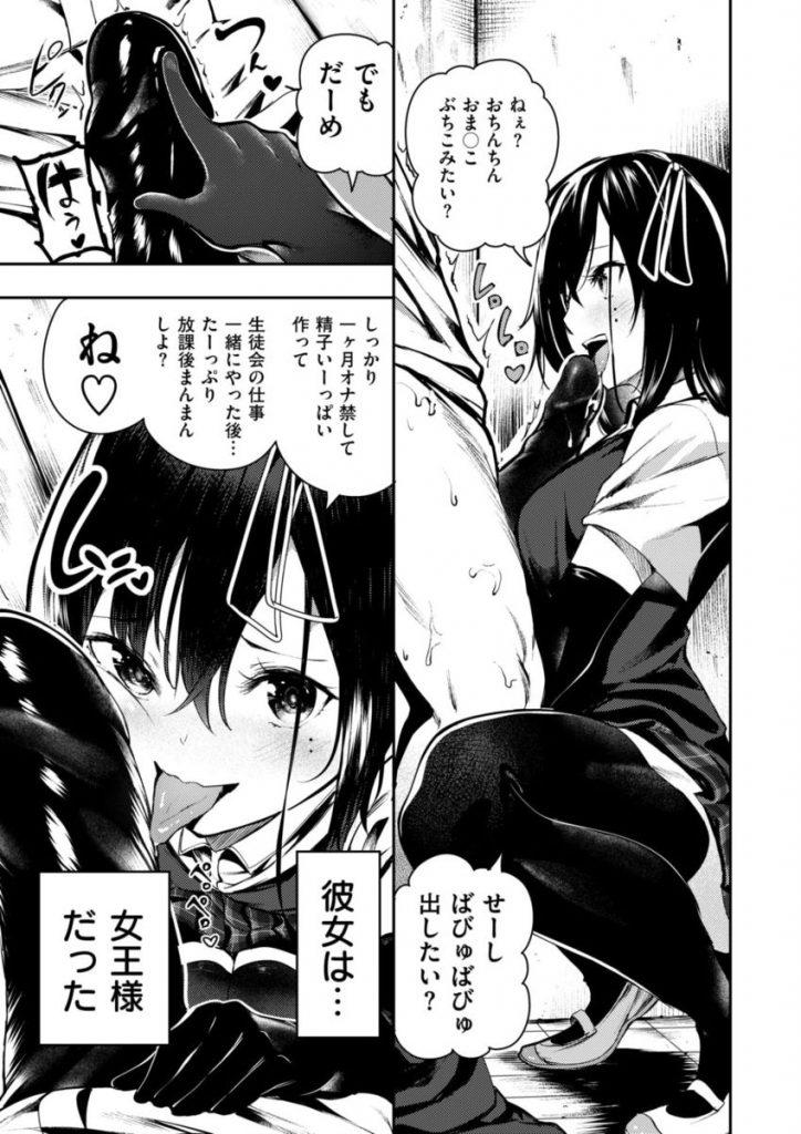 【エロ漫画】女王様JKに貞操帯を付けられオナ禁させられた男子生徒はご褒美に女王様のJKの身体を好きなようにしていいと言われあまりの興奮に射精が止まらない!【いつつせ/原宮さんの射精管理】