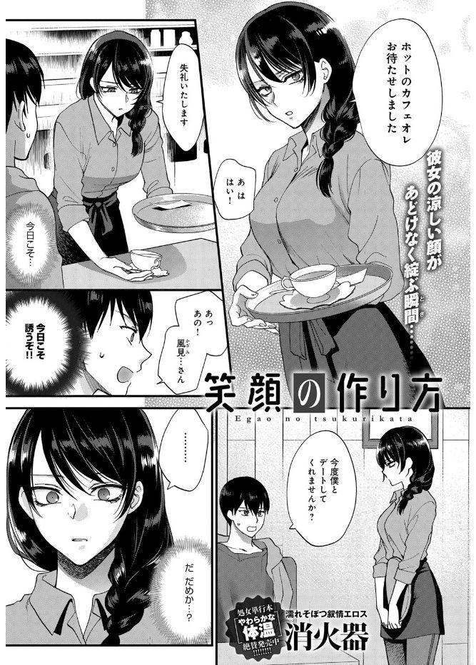 【エロ漫画】カフェ店員のクーデレお姉さんと念願のいちゃラブセックス!嫉妬から喧嘩し仲直りのセックスは激し過ぎた!