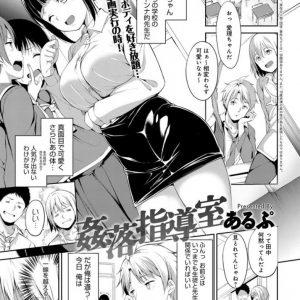 【エロ漫画】学校のマドンナ的女教師に手錠をハメ拘束レイプする男子生徒!手錠を外したすきに女教師に反逆レイプされる!