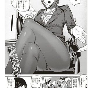 【エロ漫画】ドSな女社長は秘書の男に逆セクハラ!業務をさせながら足コキで責め勝手に挿入まで!