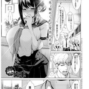 【エロ漫画】爆乳セーラー服JKに発情した教師は後ろからおっぱいを鷲掴み!恋人の代わりをしてくれるJKに大量ザーメン中出し!【歯車/陰日向】