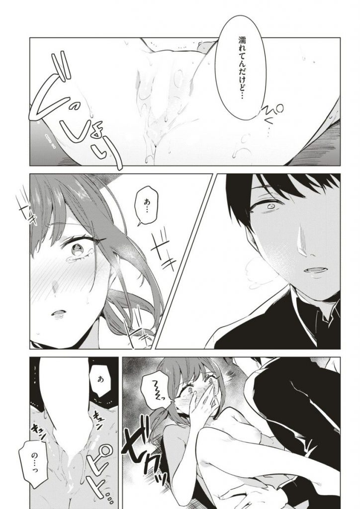 【エロ漫画】同じゼミの女友達とセックスしちゃう男!勃起しないと思ってたが女友達の下着姿にフル勃起で即射精しちゃう!