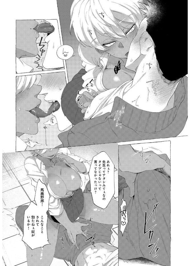 【エロ漫画】むっちりビッチ黒ギャルJKに逆レイプされた教師はねっとりフェラしながらオマンコ濡らすJKに種付けしちゃう!【dotsuco/】白黒キメましょ!