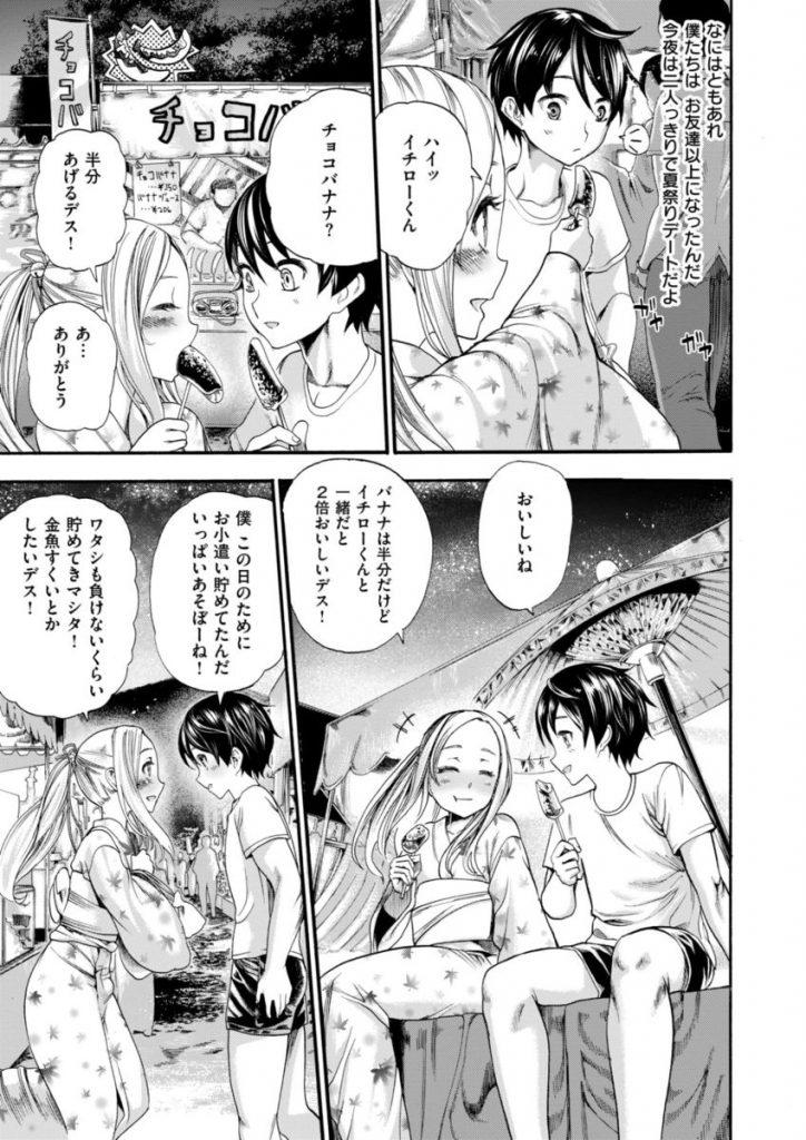 【エロ漫画】パツキン彼女とお祭りデートでノーブラな彼女に興奮し青姦セックスをしちゃう!初めての射精はフェラで二度目の射精は好きな女の膣内でした!