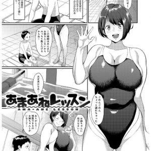 【エロ漫画】爆乳お姉ちゃんに水泳のレッスンをしてもらうはずが勃起してしまった弟のおちんぽを収めるために近親相姦セックスしちゃう姉弟!