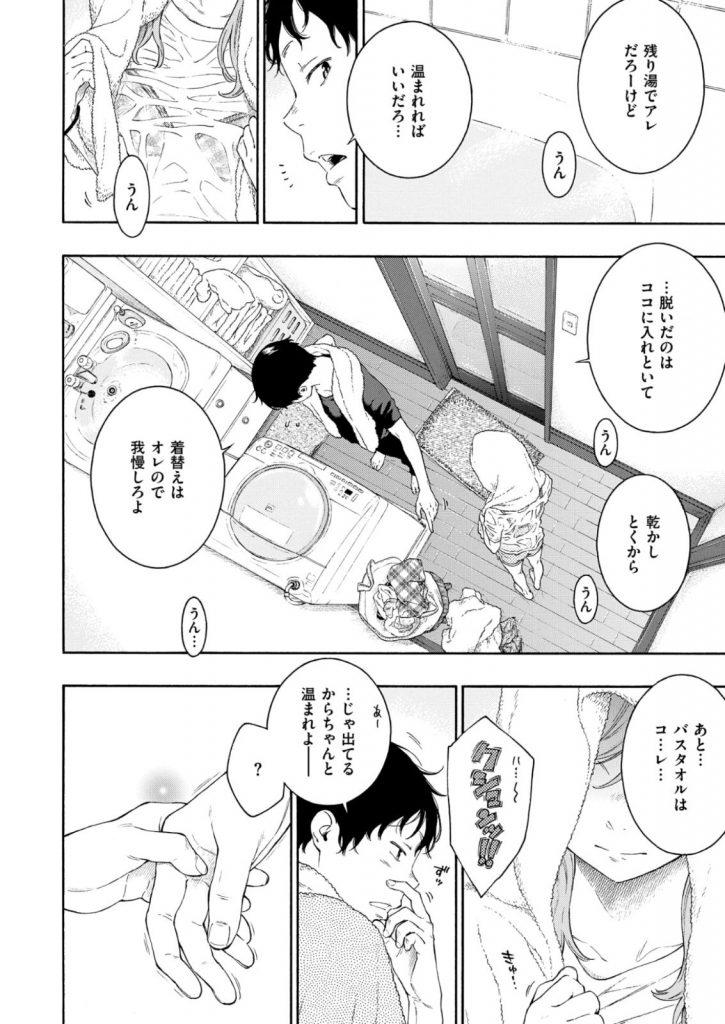 【エロ漫画】甘酸っぱい青春学生エロ漫画!友達だと思っていた女と自宅のお風呂場で初体験セックス!【きい/つめたい雨、やさしい君】