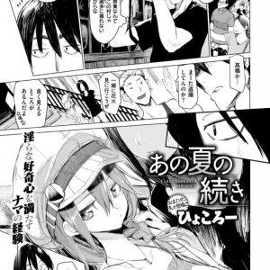 【エロ漫画】新米エロ漫画家の娘がセックスを知る為幼なじみにおねだりセックス!公園のベンチで何度もセックスしちゃう若い二人!