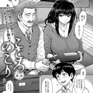 【エロ漫画】むっちり爆乳人妻を旦那が寝た隙に寝取るおっさん!夫婦のベットで元教え子人妻と激しく汗だく不倫セックス!