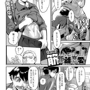 【エロ漫画】部活帰りの腹筋ムキムキ少女と初めてのセックス!筋肉質同士が激しくピストンセックスで腹筋ぶっかけ射精!