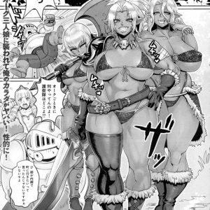 【エロ漫画】爆乳オーク娘たちに拉致されたブサメン人間!オークの中ではイケメンらしく爆乳オークたちとハーレムセックスを強要される!