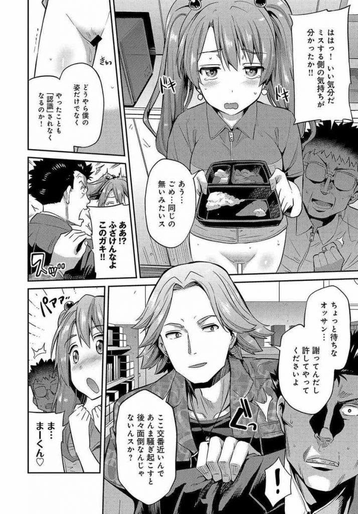 【エロ漫画】透明人間になった男はコンビニアルバイトの生意気JKをひたすらレイプ!彼氏とセックス中アナルにまでおちんぽ突っ込む始末!