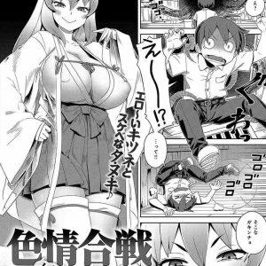 【エロ漫画】神社で擬人化した狐&狸娘に逆レイプされるショタ!デカ乳ご奉仕から種付けセックスまで何度も射精させられるショタくん!