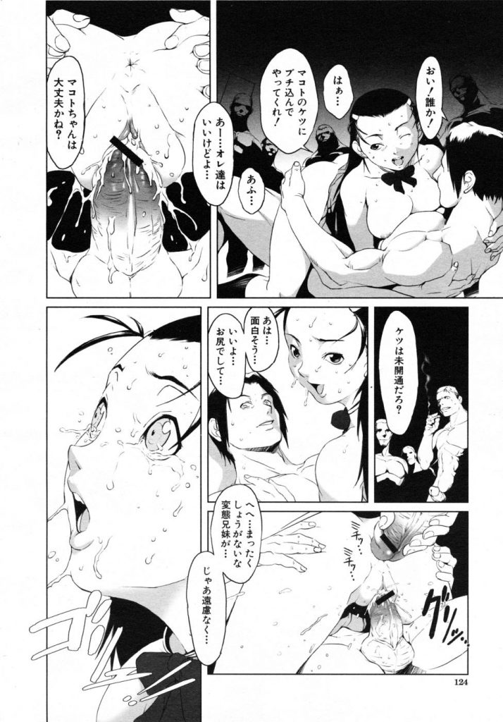 【エロ漫画】妹とそっくりに外人を制服コスしてクラブで拘束セックスを愉しむ兄だが実は本物の妹とゆうことに誰も気づかず精液シャワーぶっかけ!【のうきゅう/チェンジリング】