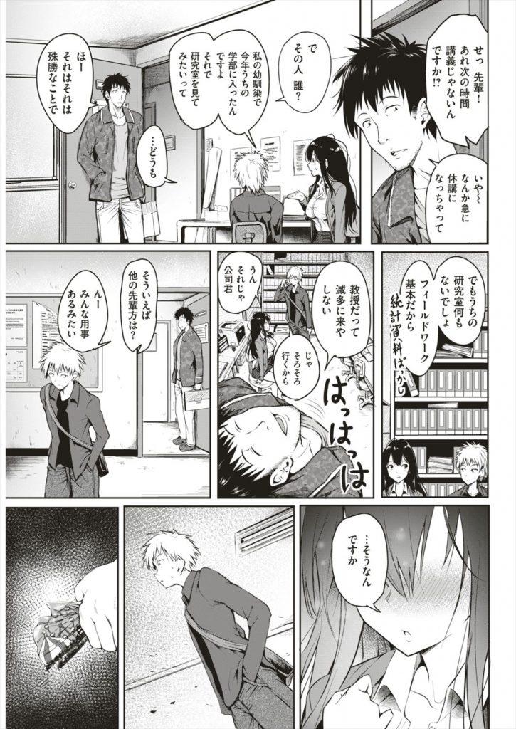 【エロ漫画】巨乳家庭教師のお姉ちゃんに惚れた男は他人とセックスするお姉ちゃんにヤキモチを妬きラブホテルで強引にお姉ちゃんを犯しちゃう!