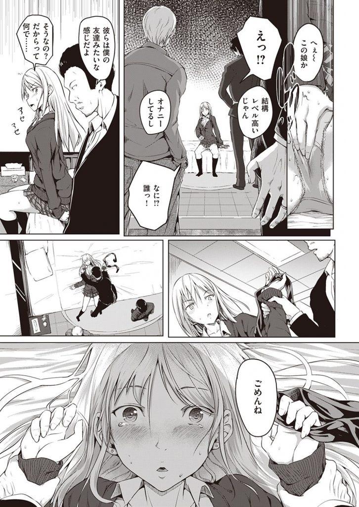 【エロ漫画】SNSで知り合った男と不倫関係を続けるJKは男に騙され複数の男達とセックスさせられる!