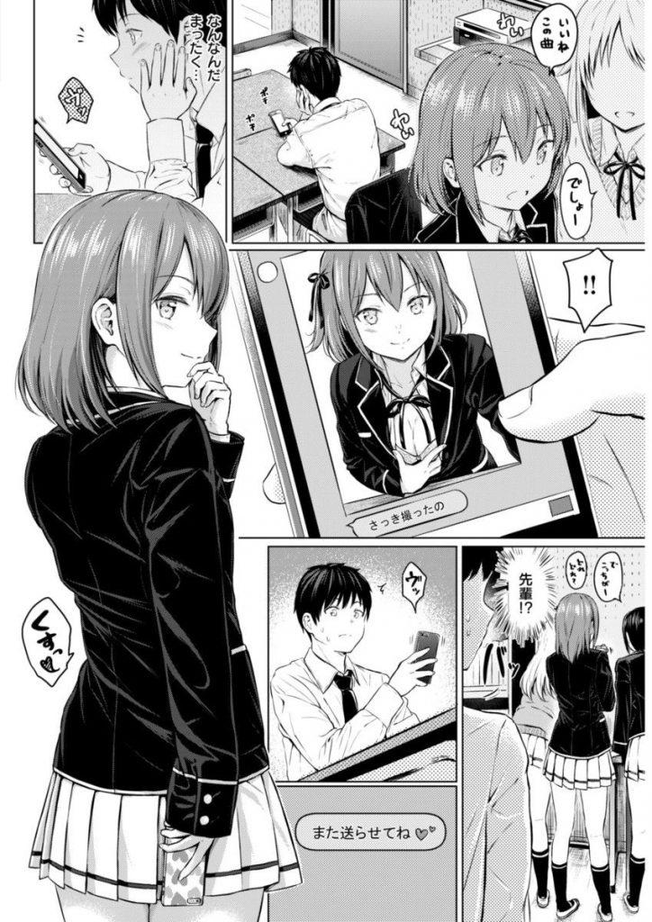 【エロ漫画】小悪魔JKの先輩にエロ写メ見ているのを見つかるも毎日先輩がエロ写メを送ってくる関係になる!エロ写メじゃ我慢できなくなった二人は学校でセックスしちゃう!