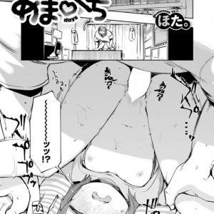 【エロ漫画】おっさん教師に惚れたJCは教師の家でいきなりキス!ちっパイ教え子の新品おまんこに挿入し中出ししちゃうおっさん教師!