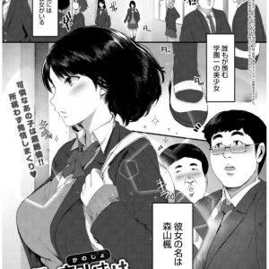 【エロ漫画】学園一の美少女彼女と保健室でいちゃラブセックス!誰も知らない彼女のド変態っぷりにフル勃起チンポは中出ししちゃう!