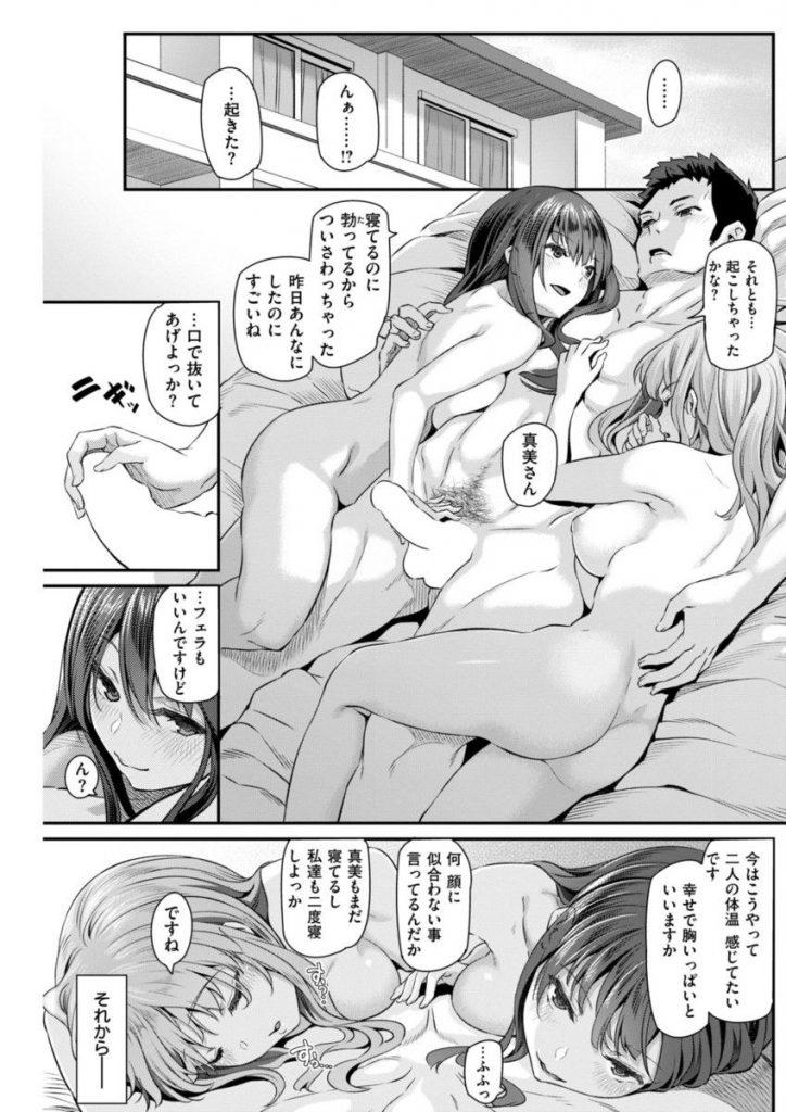 【エロ漫画】会社の美人OLが酔って寝たところ我慢できずHな悪戯したら本気セックスさせてくれた!美人OLたちを休みの日に3Pセックスでハメまくることが出来た男は勝ち組決定!